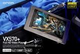 1080P高清白菜价 昂达VX570+仅需215元