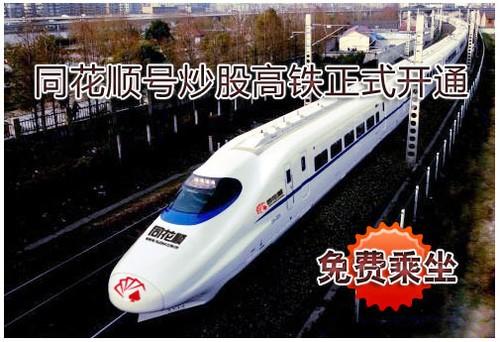同花顺号炒股高铁正式开通 免费乘坐