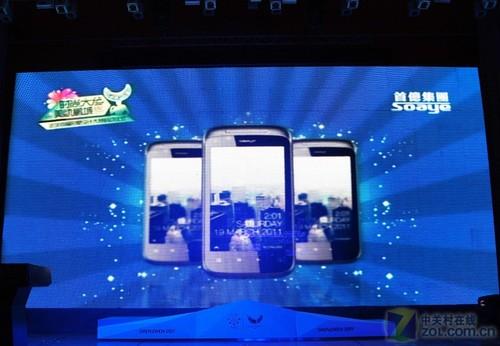 首亿入选首届形象设计大赛指定用手机