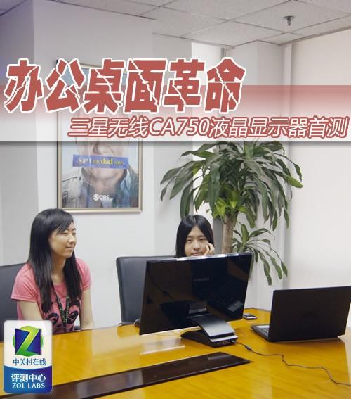 办公桌面革命 三星无线CA750液晶首测