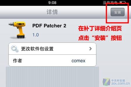 iPad2完美越狱详细教程 含PDF漏洞修复(未)