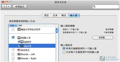 QQ输入法for Mac1.1版发布 加入QQ五笔