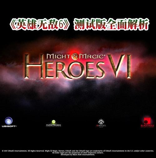 重塑经典 《英雄无敌6》Beta测试版评测