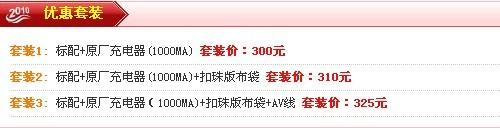 套装更实惠 ICOO D10主机仅售299元