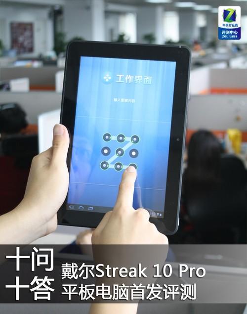 十问十答:戴尔Streak 10 Pro平板首测