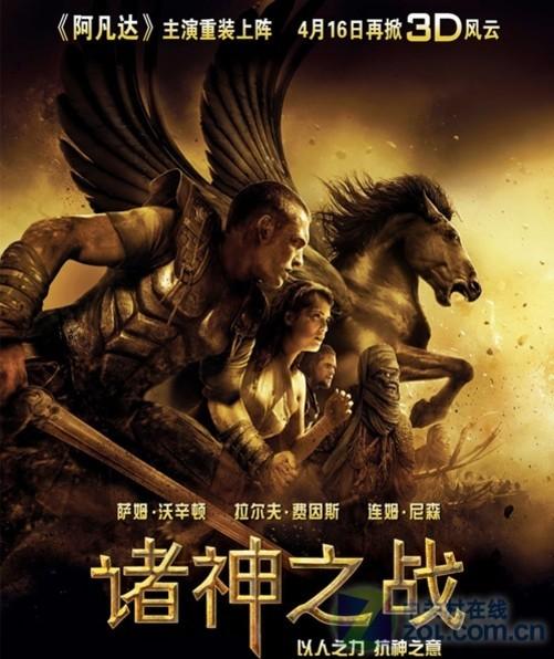 《诸神之战》是华纳兄弟公司的第一部3d影片,炒作的商业目的确实达到