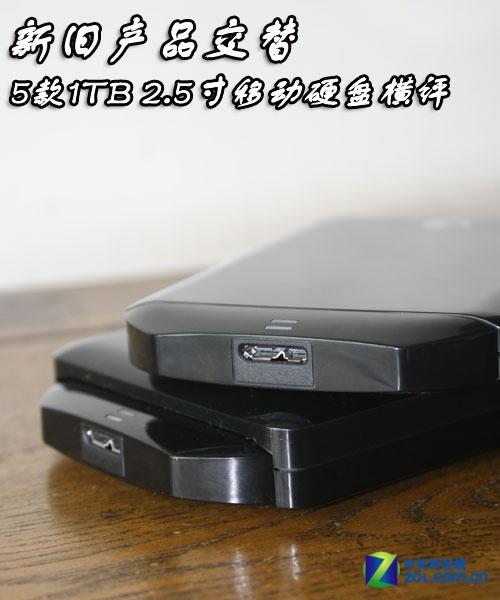 为何狂降 5款1TB 2.5寸移动硬盘横测