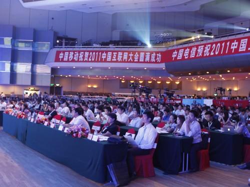 2011中国互联网大会8月23日在京开幕