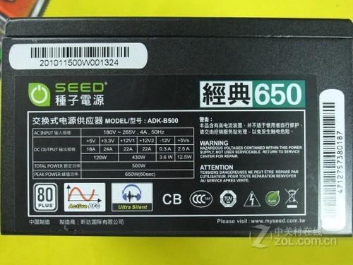 全日系电容 种子经典650电源市售499元