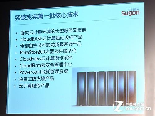 启动中国云动力 曙光发布云战略及产品