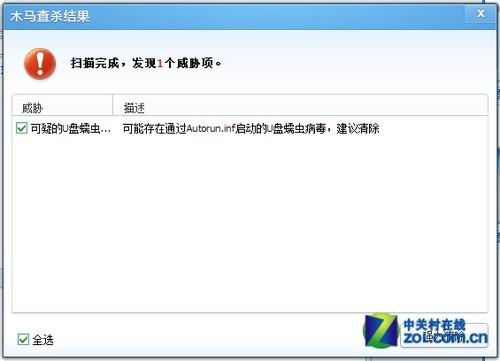 QQ電腦管家發布木馬專殺工具:頑固木馬克星1.0 beta版