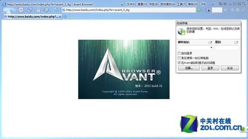 添加更多语言包 Avant浏览器发布新版