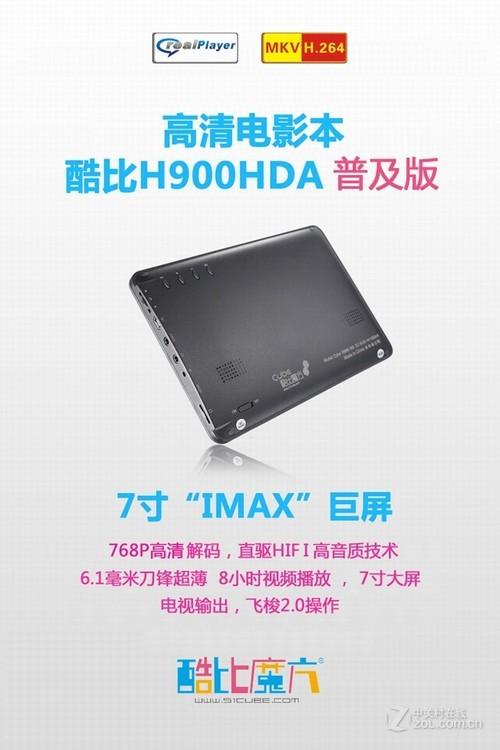 更低价位 酷比魔方H900HDA普及版简评