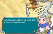《天使之恋OnLine》新图腾保卫战介绍