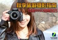 秋季旅游摄影指南 佳能600D拍照技巧