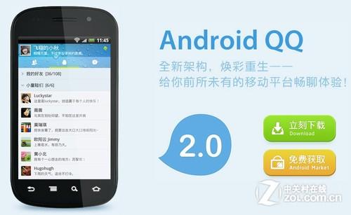 qq2011正式版本下载_手机QQ2011 for Android正式版发布_软件快报_中关村在线