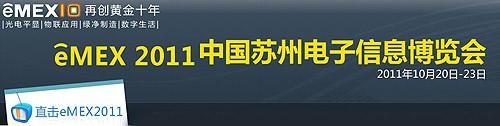 2011苏博会今日开幕 知名厂商鼎力支持
