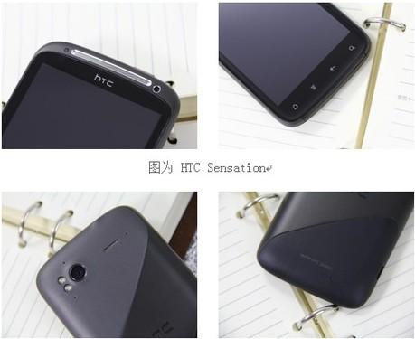 实用双核人气王 HTC Sensation不足3000