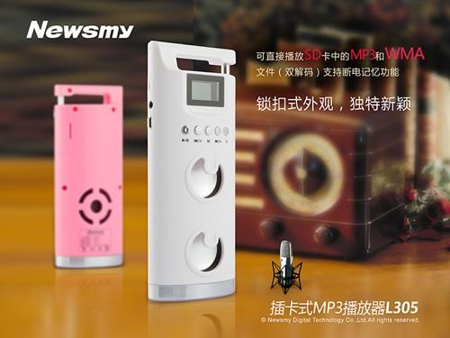 随身音箱,老少皆宜,Newsmy L305插卡式MP3