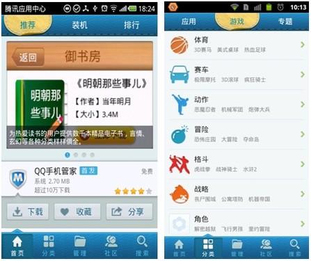 腾讯应用中心Android客户端上线 设安全认证防护