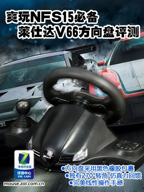 爽玩NFS15必备 莱仕达V66方向盘评测