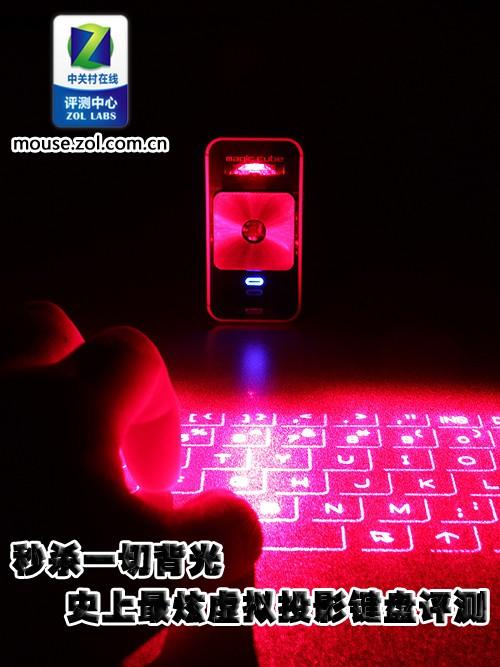 秒杀一切背光 史上最炫虚拟投影键盘评测