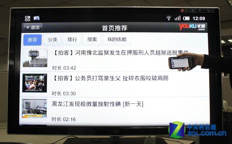 【高清图】 手机电视无缝连接 tcl云电视应用体验图91