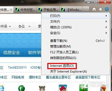 Win7用户得力助手 IE9轻松实现快速导航