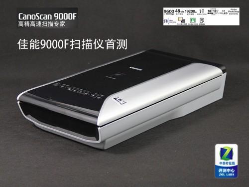 高精度高速度 佳能9000F扫描仪首测