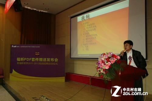 福昕软件举行北科大校园行活动发布会