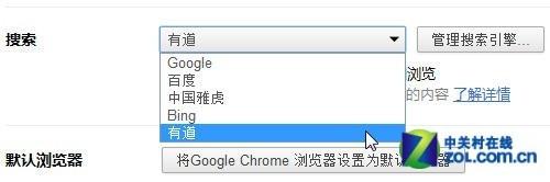 爱上chrome的八个理由之:让搜索更快捷