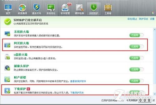 木马入侵七夕网页 QQ管家呼吁提高警惕