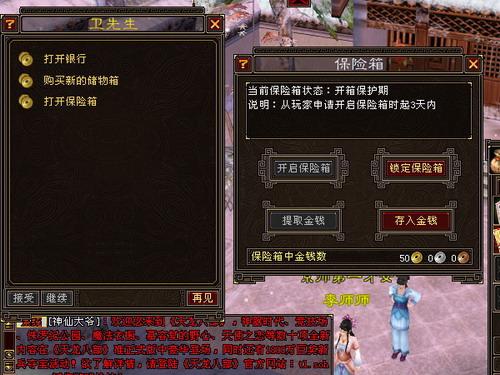 天龙八部3游戏系统介绍——仓库系统