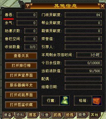 天龙八部3新手教程之初入游戏详细讲解