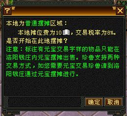 天龙八部3游戏系统介绍——经济系统