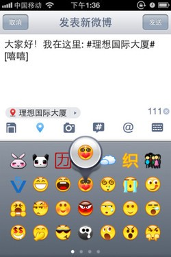 """新浪微博官方客户端[iOS]2.8 加入""""周边的人""""功能"""