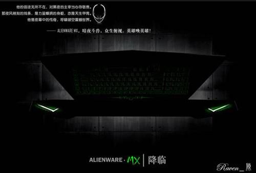 Alienware创意大赛落幕 各大奖项新鲜出炉