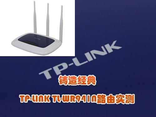 铸造经典 TP-LINK TL-WR941N路由实测