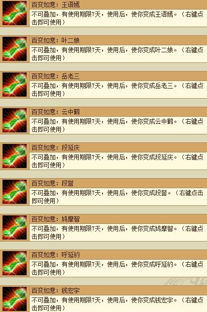 天龙八部3副本挑战任务资料及攻略介绍