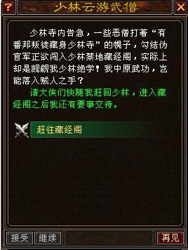 消灭敌人 天龙八部3野外活动资料合集