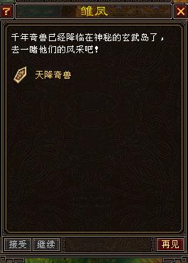 寻宝与奇兽 天龙八部3楼兰任务资料合集