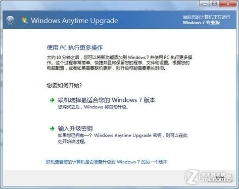 Win7升级密钥输入错误的修改方法