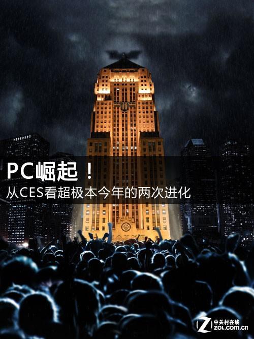 PC崛起!从CES看超极本今年的两次进化
