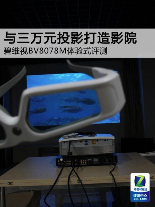 与高端投影搭配 碧维视BV8078M体验评测