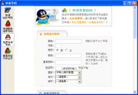 httpreg.qq.com_好qq申请号码免费注册【相关词_qq申请号码快速注册】