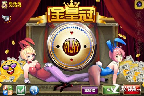 App今日免费:五星棋牌游戏金皇冠扑克机