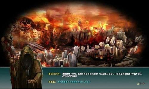 破解古老预言 2012玛雅预言25日开启内测