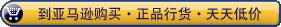 网购更方便 亚马逊威刚4GB内存139元