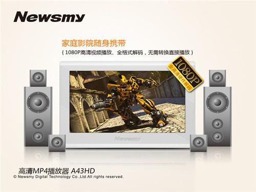 新娱乐时代,玩转299元NewsmyA43HD
