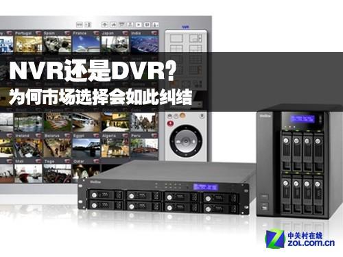 NVR还是DVR?为何市场选择竟会如此纠结